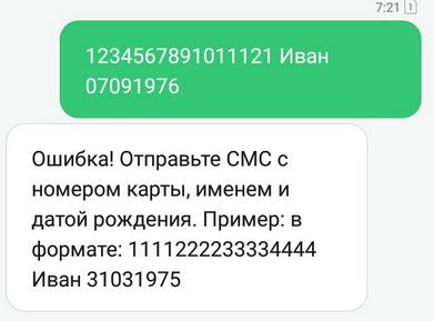 Отправка сообщения с ошибкой в номере карте или с неверным форматом